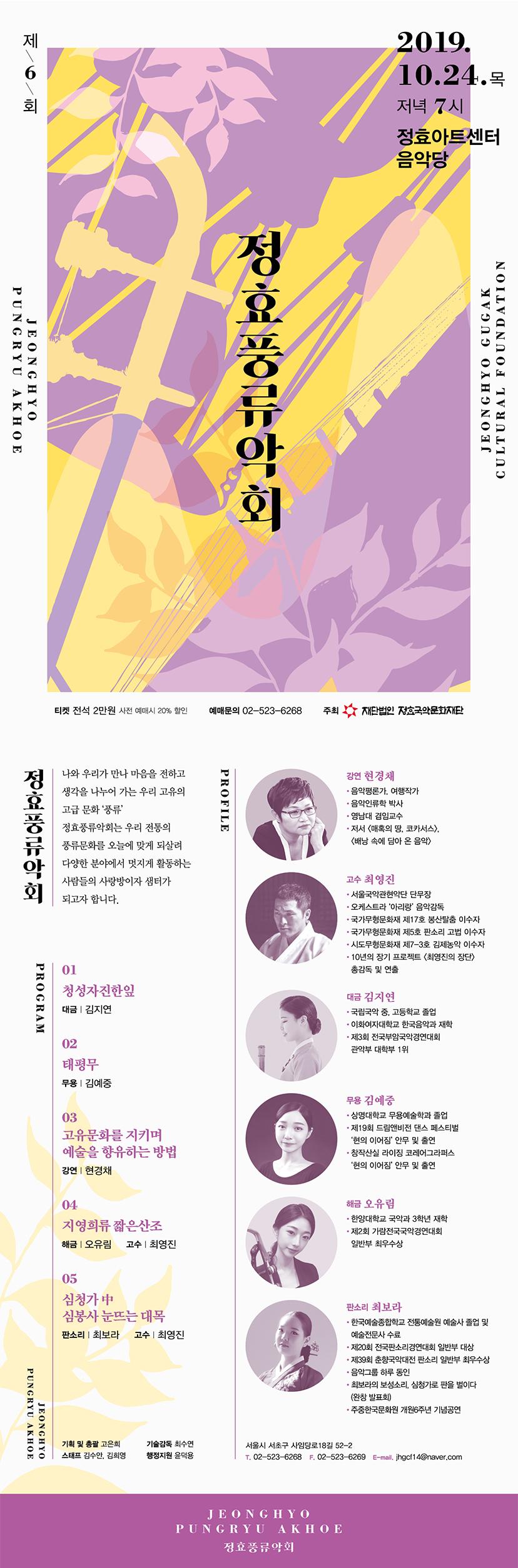 제6회 풍류음악회 웹전단.jpg