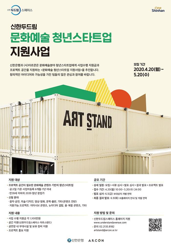 문화예술청년스타트업_최종_700.jpg