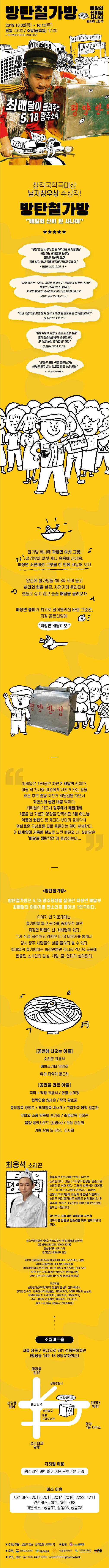 방탄철가방_웹페이지.jpg